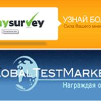 Два официальных сайта с платными опросами