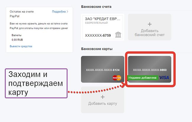 Какие карты можно привязать к PayPal