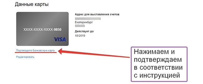 Какую карту привязать к PayPal