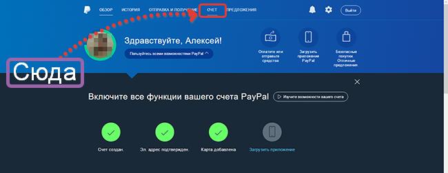 Обязательно ли привязывать карту к PayPal