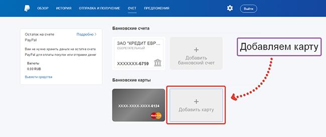 PayPal безопасно ли привязывать карту