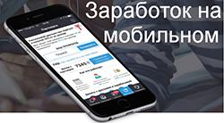 Заработок на мобильный счет