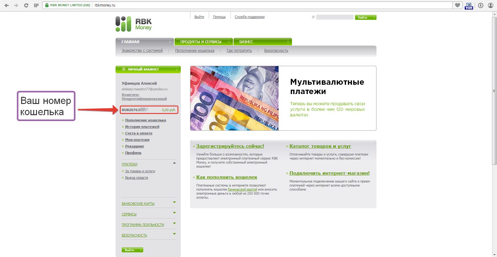 Rbk Ru Интернет Магазин