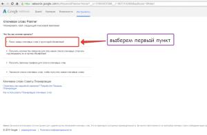 statistika-zaprosov-v-google