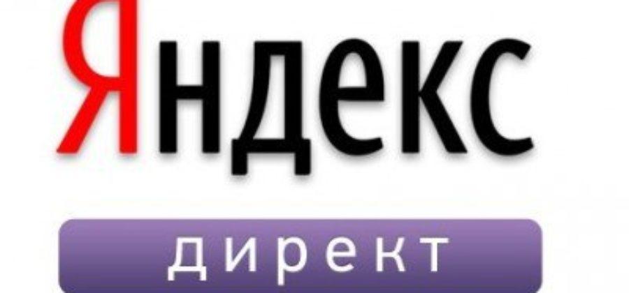 Трафик с Яндекс Директ