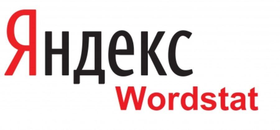 Как узнать количество запросов в Яндекс