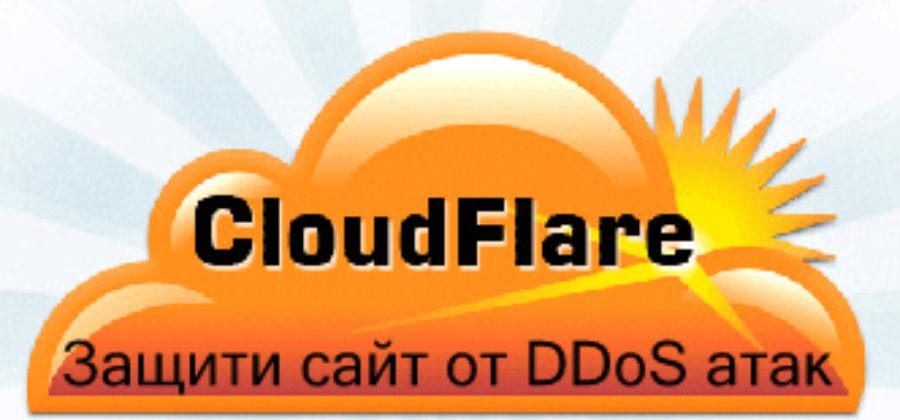 Защита от ддос атак на Cloudflare хостинг