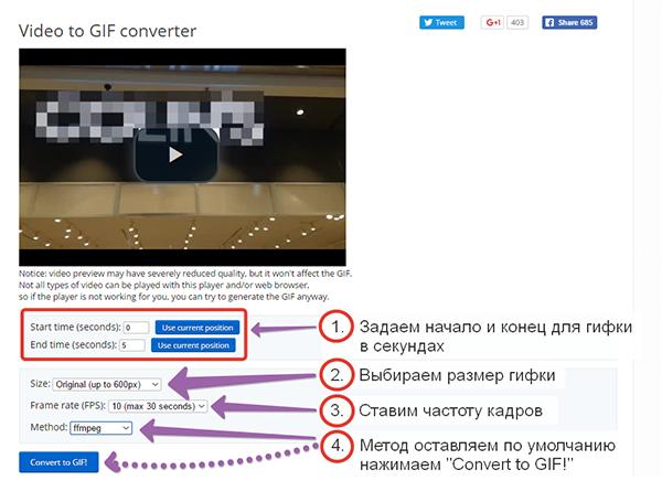 Гифка из видео онлайн