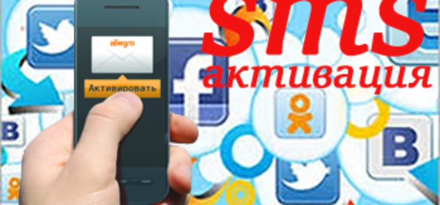Где взять виртуальный номер телефона для приема смс