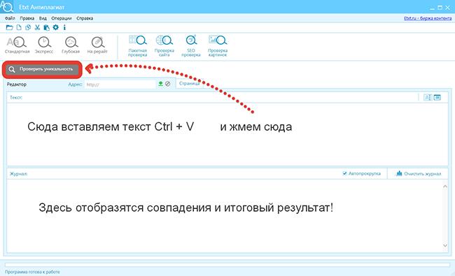 Проверка документа на плагиат онлайн