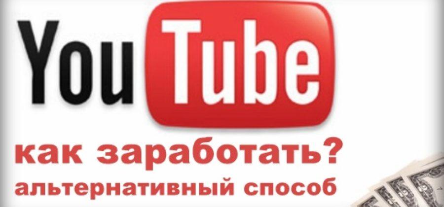 Как заработать на Ютубе на своем канале: альтернативный способ