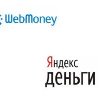 Осуществи перевод с Вебмани на Яндекс Деньги и получи бонус