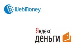 как вывести с вебмани на яндекс деньги
