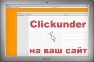 Кликандер для сайта