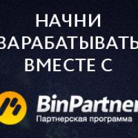 Самые выгодные партнерские программы для заработка в интернете