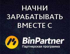 партнерка бинарных опционов