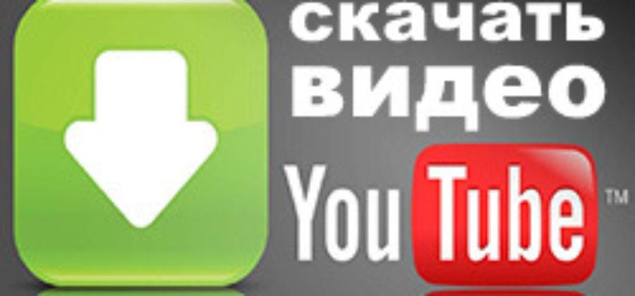 Как скачать видео с Ютуба по ссылке или через программу