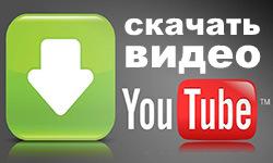Скачать видео с Ютуба