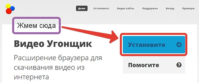 Как скачать приложение для скачки видео с Ютуба в Яндекс Браузере