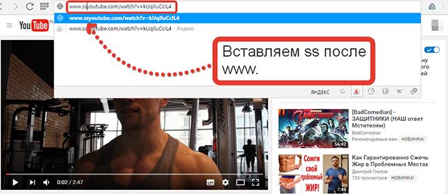 Скачать видео с Ютуб при помощи букв ss
