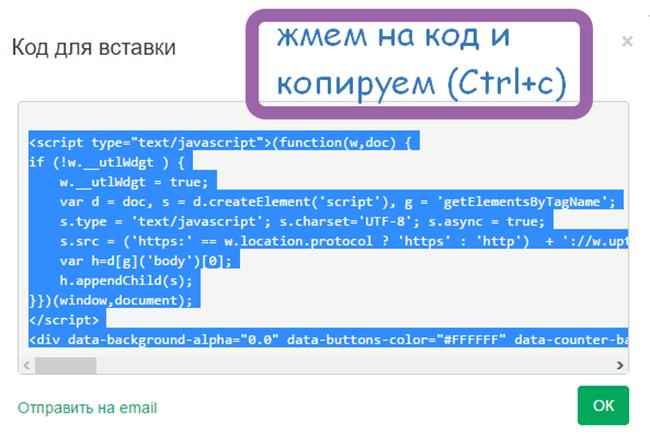 Код для кнопок на сайт соц сетей