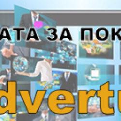 Биржа баннерной рекламы для сайта с оплатой за показы