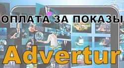 Биржа с оплатой за показы рекламы на сайте