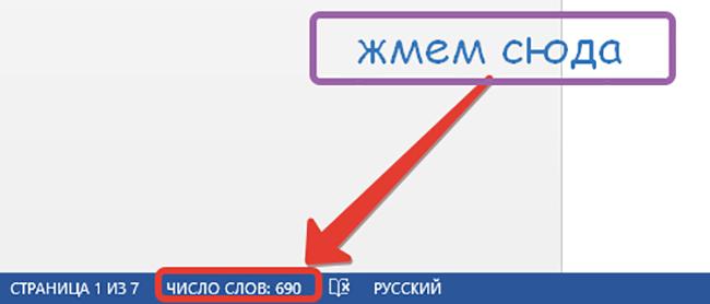 Как правильно подсчитать количество символов в тексте word