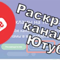 Биржа рекламы Ютуб для продвижения канала