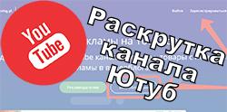 Сайт для раскрутки канала на Ютуб