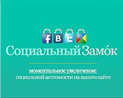 Социальный замок для быстрого SMM продвижения в социальных сетях