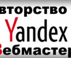 Как добавить оригинальные тексты в Яндекс Вебмастер
