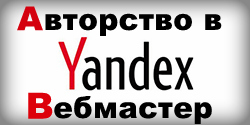 Авторство текста в Яндекс Вебмастер
