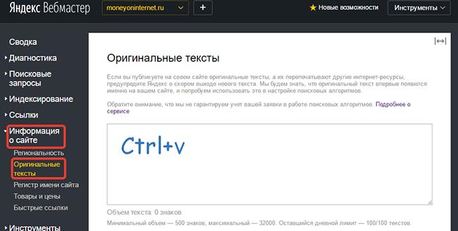 Защита контента сайта в Яндекс