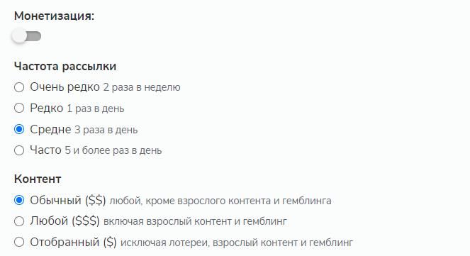 Пуш монетизация Sendpulse.