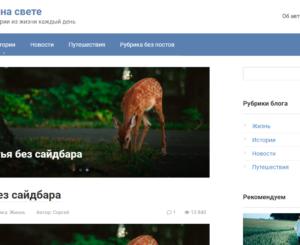 Тема Root для WordPress — обзор самой экологичной темы WP