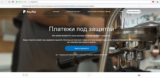 Как пользоваться PayPal в России