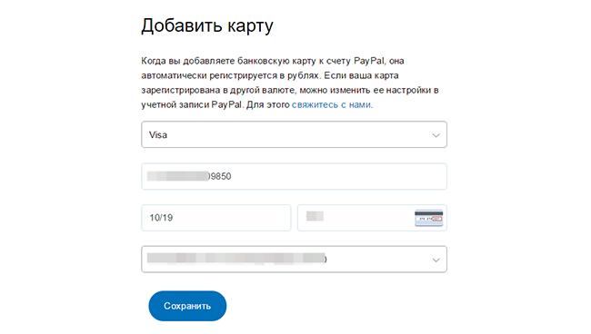Какую карту привязать к PayPal в России