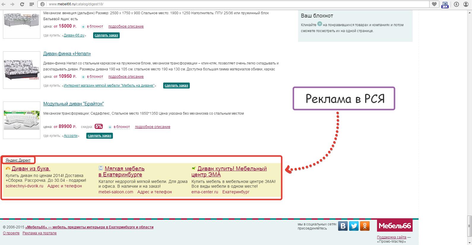Как подавать рекламу в яндекс директ заказать наружную рекламу мурманск