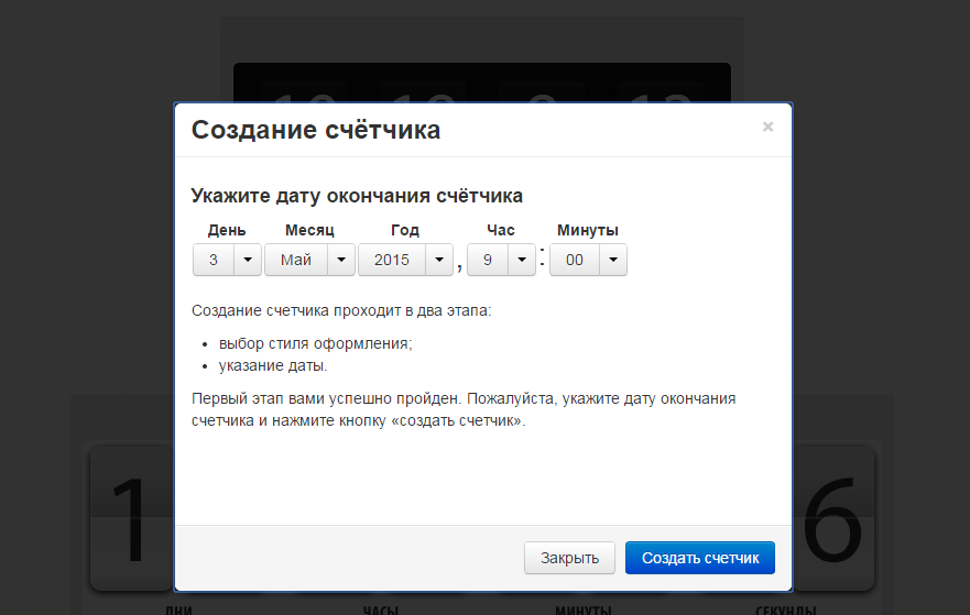 Как сделать обратный счетчик на сайте