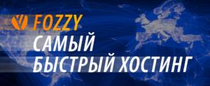 Хостинг от Fozzy