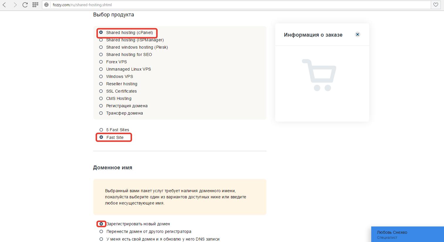 Купить домен хостинг в подарок как правильно сделать внутреннюю оптимизацию сайта