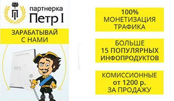 Каталог партнерских программ для заработка в интернете - Петр 1