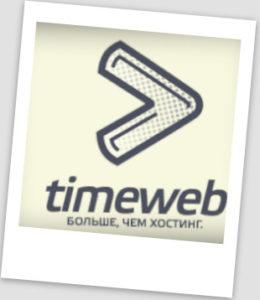 Timeweb - больше чем хостинг