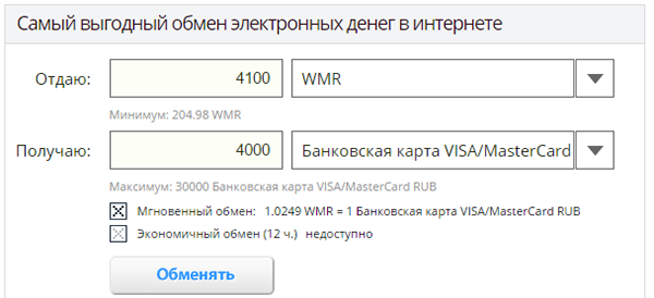 Перевод денег с вебмани на карту