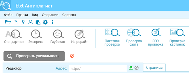 проверка работы на плагиат онлайн