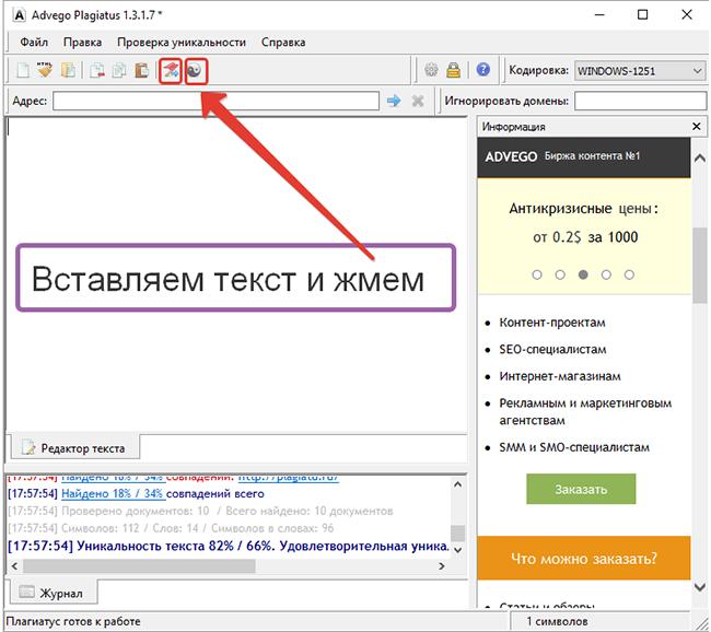 Программа проверки текста на плагиат онлайн проверка на плагиат онлайн бесплатно