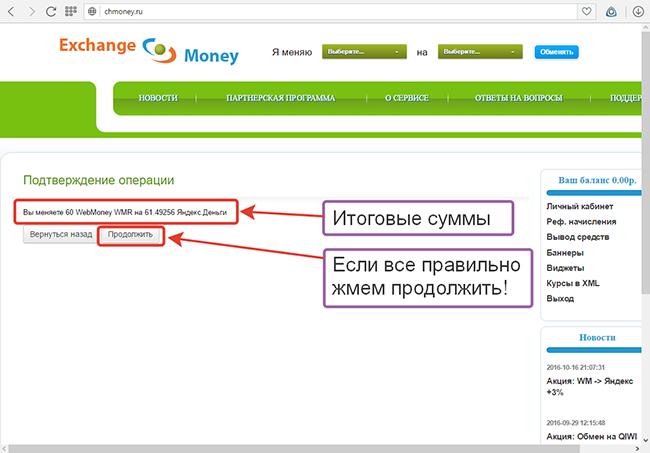 как перевести с webmoney на яндекс