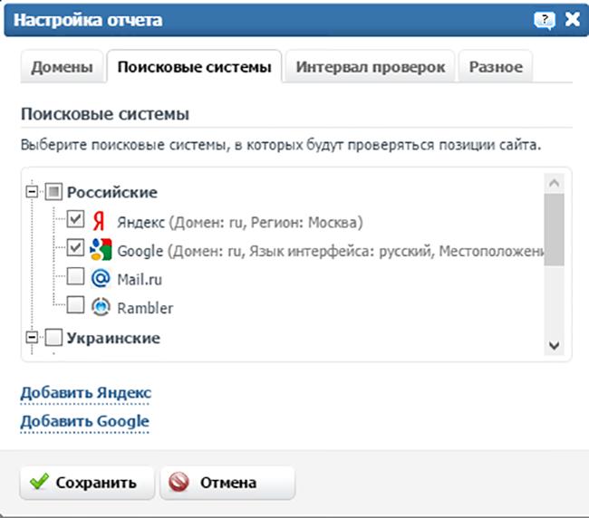 как проверить позиции сайта в Яндексе бесплатно