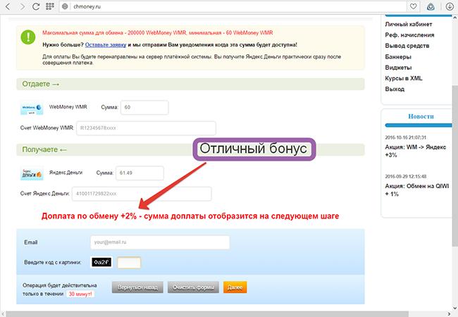 обмен вебмани на яндекс без привязки